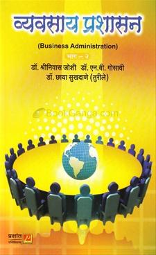 Vyavsay Prashasan Bhag 2