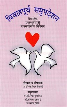 Vivahpurva Samupadeshan