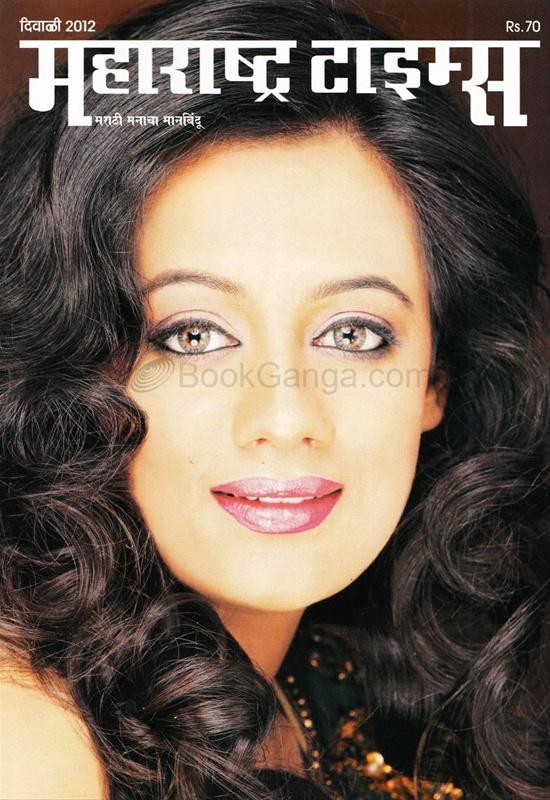 महाराष्ट्र टाइम्स (२०१२)
