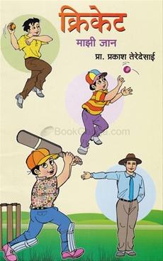 Cricket Mazhi Jaan
