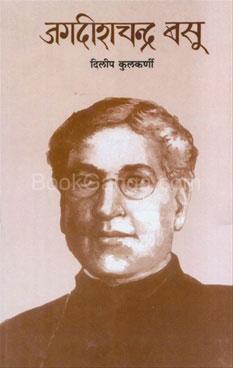 Jagdishchandra Basu