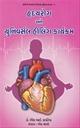 હૃદયરોગ અને યુનિવર્સલ કાર્યક્રમ - સપ્તક ૫