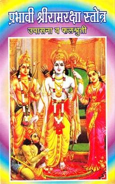Prabhavi Shriramraksha Stotra