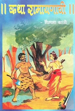 Katha Ramayanachi