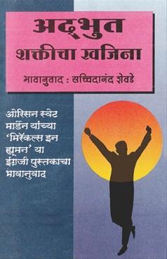 Adbhut Shakticha Khajina