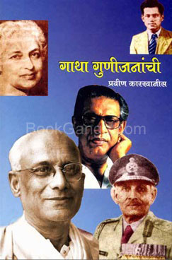 Gatha Gunijananchi