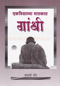 Ekvisavya Shatakat Gandhi