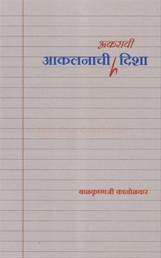 Akalanachi Akaravi Disha