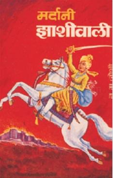 Mardani Zashivali