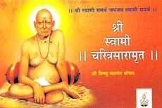 Shri Swami Charitramrut
