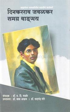 Dinakararao Jawalkar Samagra Vangmay