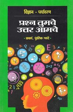 Prshna tumche uttar amache - Vidnyan -Paryavaran