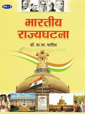 Bhartiya Rajyaghatana bhag 2