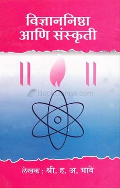 Vidnyannishthaa Ani Sanskruti