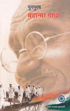 Yugapurush Mahatma Gandhi