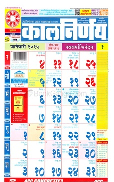 Kalnirnay 2015 Office Marathi ( Chota )