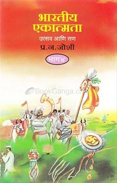 Bhartiya Ekatmata - Bhag 4