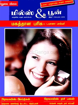 Magaththaana Parisu (Mills & Boon Series)
