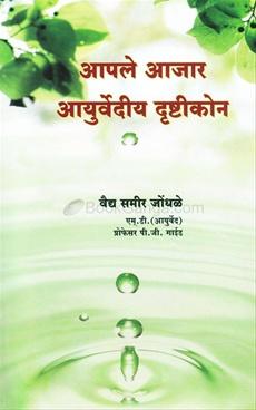 Aapale Aajar Ayurvediy Drushtikon