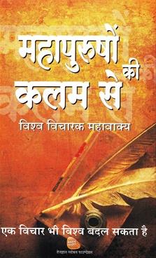 Mahapurushon Ki Kalam Se Vishwa Vicharak Mahavakya