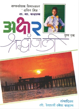 Akshar Shradhanjali