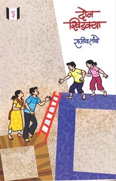 Don Khidakya Bhag 2