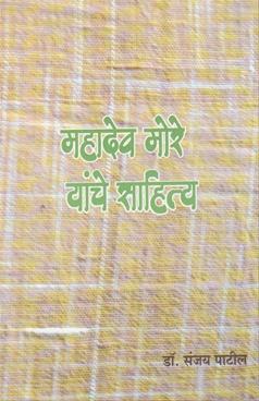 Mahadev More Yanche Sahitya