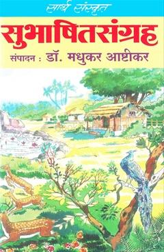 Sarth Sanskrut Subhashit Sangrah