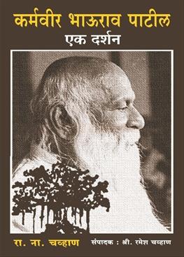 Karmaveer Bhaurao Patil - Ek Darshan