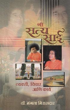 Shristyasai Vyakti, Vichar Ani Karya
