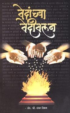 Vedanchya Vedivarun