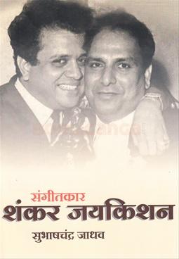 Sangeetkar Shankar Jaykishan