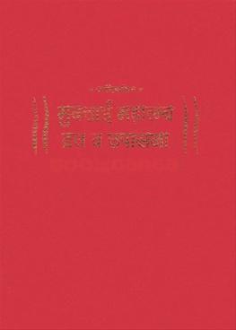 Adishakti Muktai - Mahatmya, Vrat V Upasana