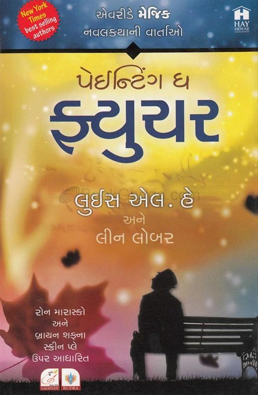 Painting The Future (Gujarati)