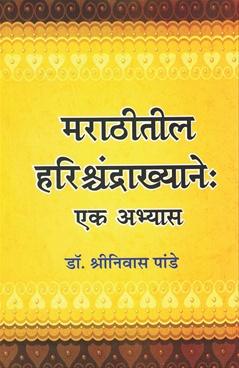 Marathitil Harishchandrakhyane : Ek Abhyas
