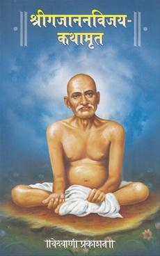 Shrigajananvijay Kathamrut