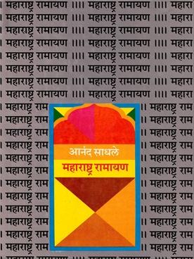 Maharashtra Ramayan