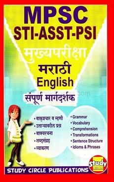 MPSC STI-ASST-PSI Mukhyapariksha Sampurna Margadarshika