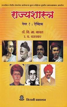 Rajyashastra Paper - 1 : Aichhik