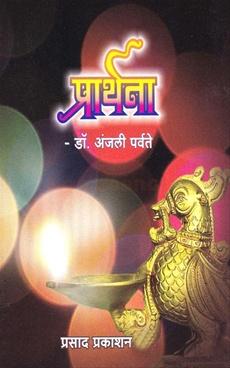 Prarthana