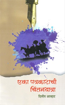 Eka Patrakarachi Chintanayatra