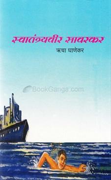 Swatantryaveer Savarkar
