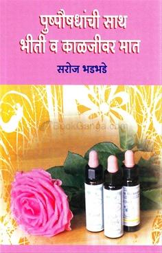 Pushpaushadhanchi Sath Bhiti V Kalajivar Maat