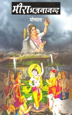 Meerabhajananad