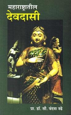 Maharashtratil Devdasi