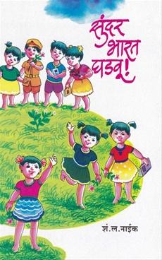 Sundar Bharat Ghadau