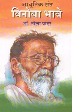 Adhunik Sant Vinoba Bhave