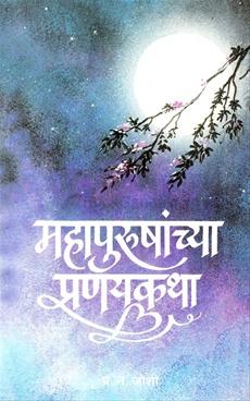 Mahapurushanchya Pranaykatha