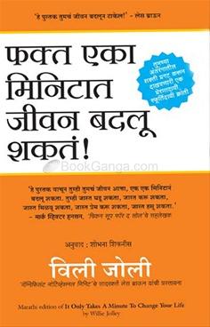 Fakta Eka Minitat Jivan Badalu Shakat