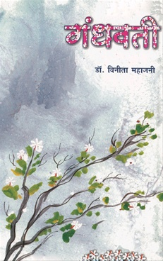Gandhavati